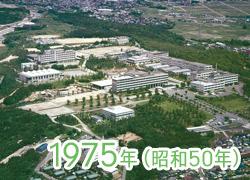 1975年(昭和50年)の写真