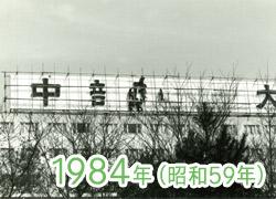 1984年(昭和59年)の写真
