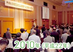 2010年(平成22年)の写真